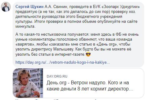 Сообщение на странице Фейсбук Александра Свинина (Alexander Svinin)