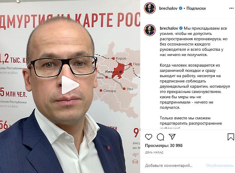 Глава УР Александр Бречалов. Фото: Фото: www.instagram.com/brechalov/