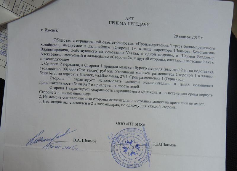 Акт приёма-передачи, предъявленный Владимиром Шаимовым руководству ООО «ПТ БПХ».
