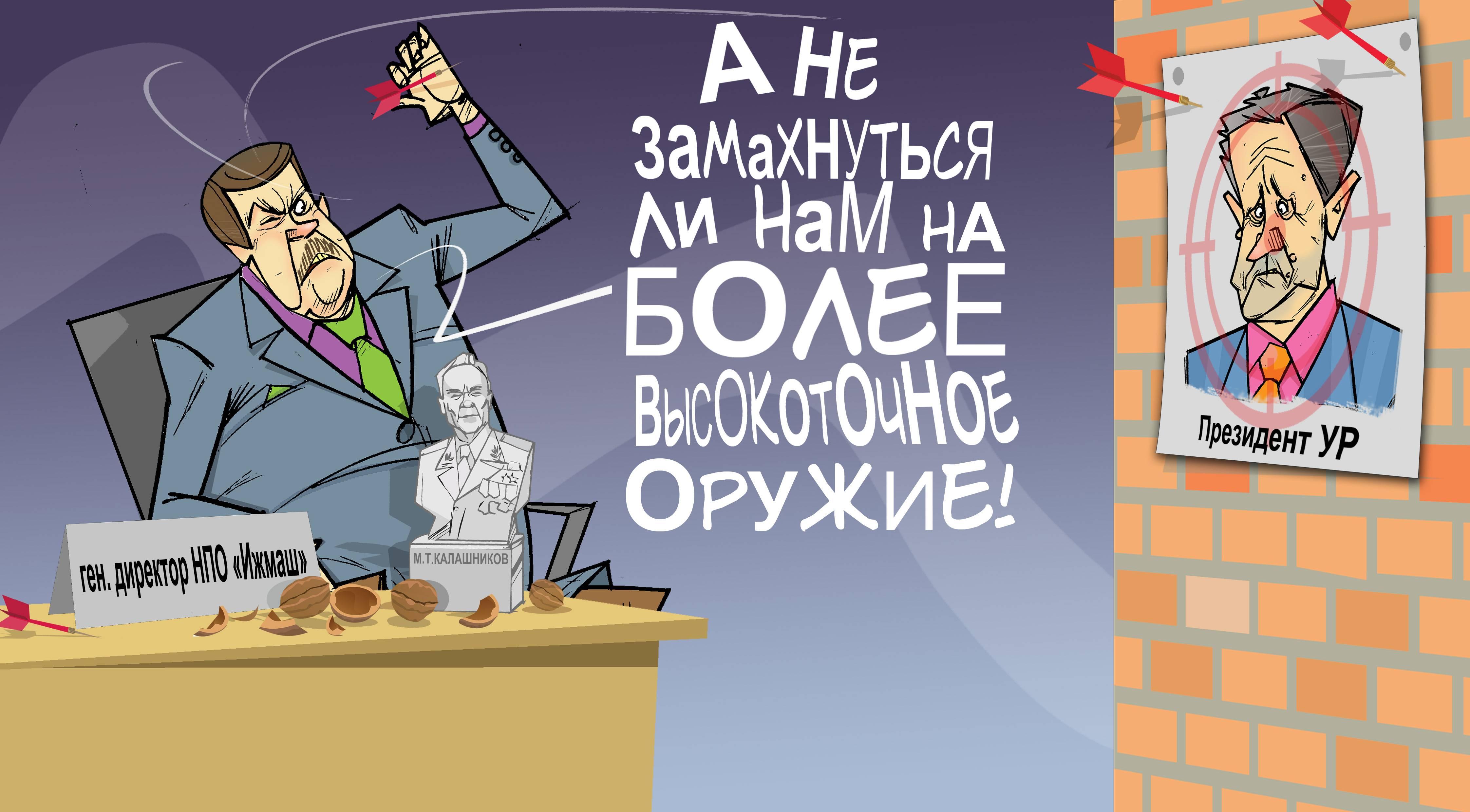 """А не замахнуться ли нам? #Ижмаш #Калашников #Бусыгин #ПрезидентУР #Волков © Газета """"День"""" 2013"""