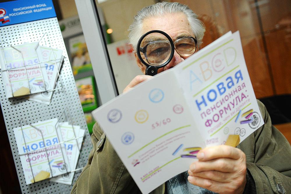 Чиновники озвучили новую идею — в очередной раз трансформировать нашу пенсионную систему по принципу австралийской. Фото:  sovetclub.ru