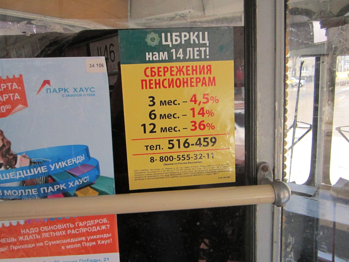 Подобными объявлениями были увешаны салоны общественного транспорта в Ижевске и других городах. Фото: lk-group.org