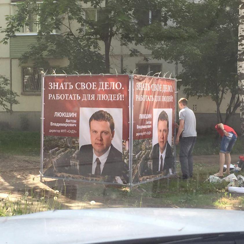 За несколько месяцев до увольнения Антон Люкшин не только подписывал договоры, стоившие «СпДУ» огромных денег, но и попытался выдвинуться в депутаты Гордумы Ижевска. Фото facebook