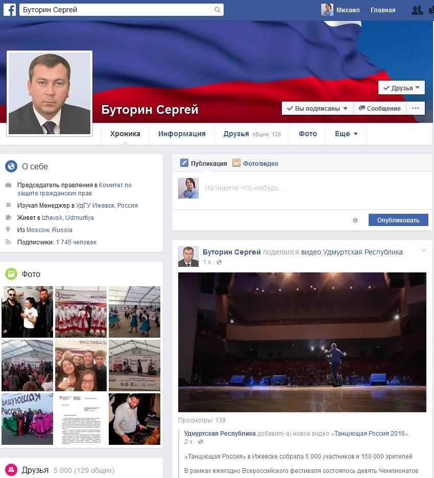 Страница Сергея Буторина в «Фейсбуке»