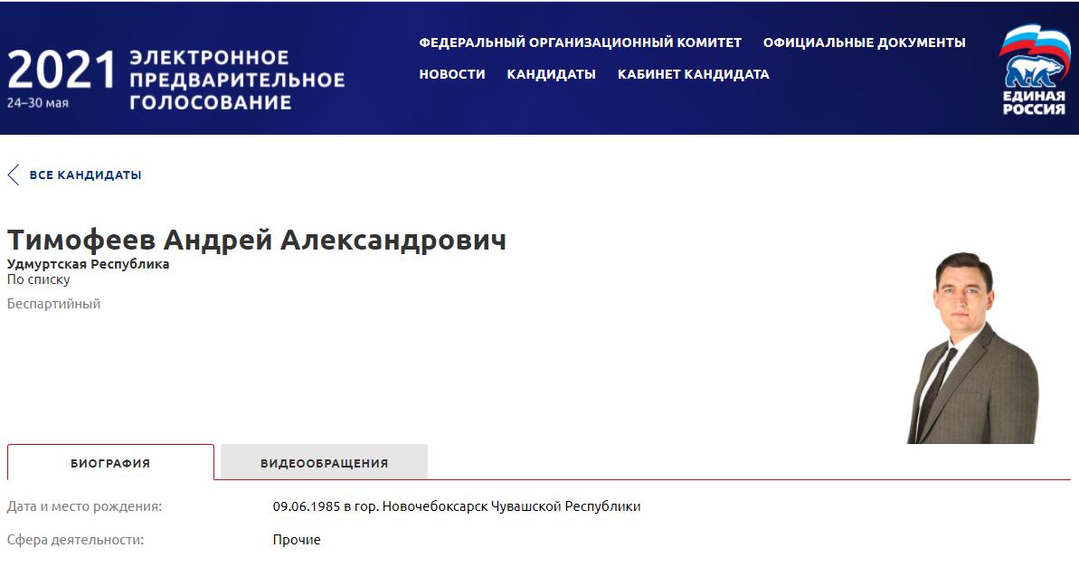 Источник: pg.er.ru/candidate/34691