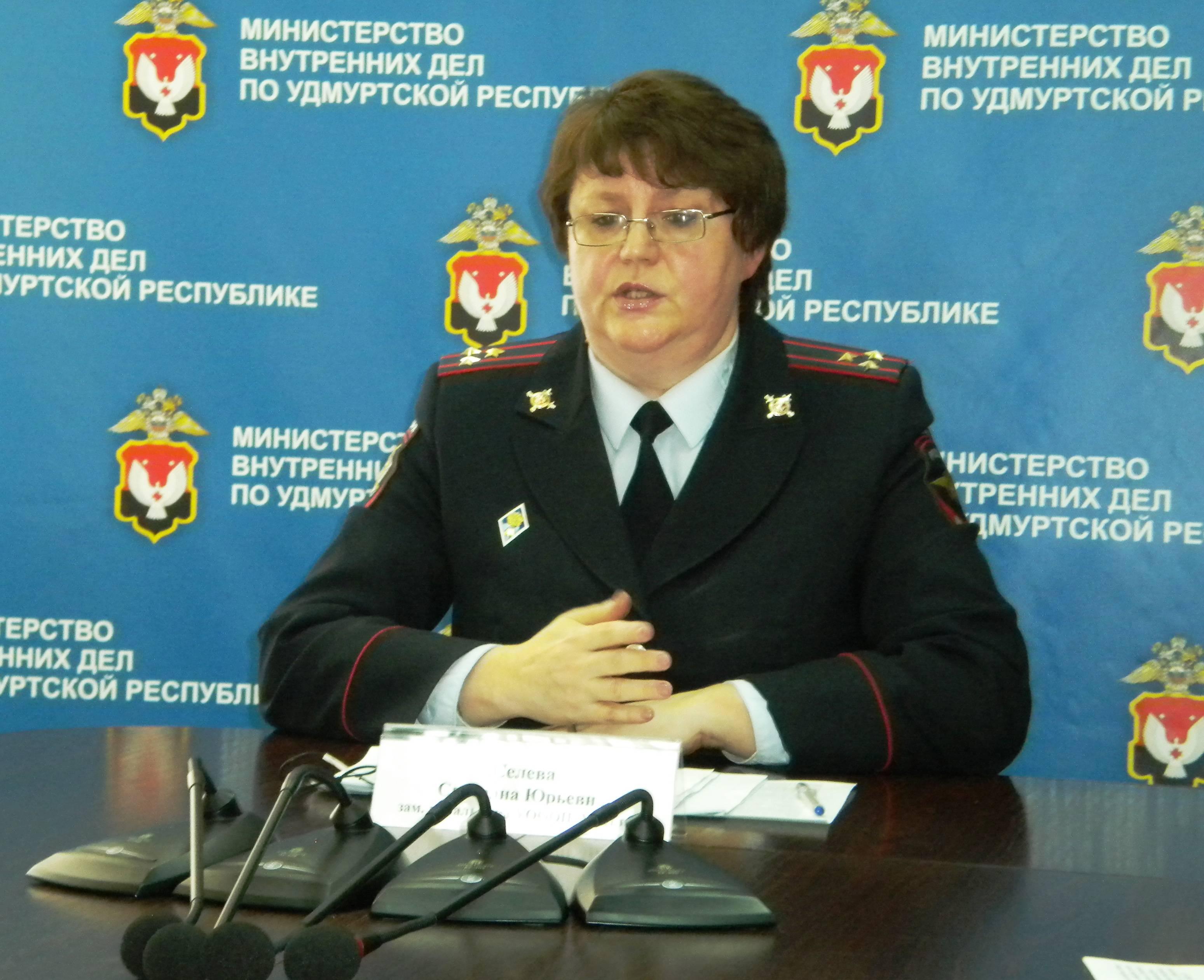 Заместитель начальника УОООП МВД по УР полковник полиции Светлана Селева