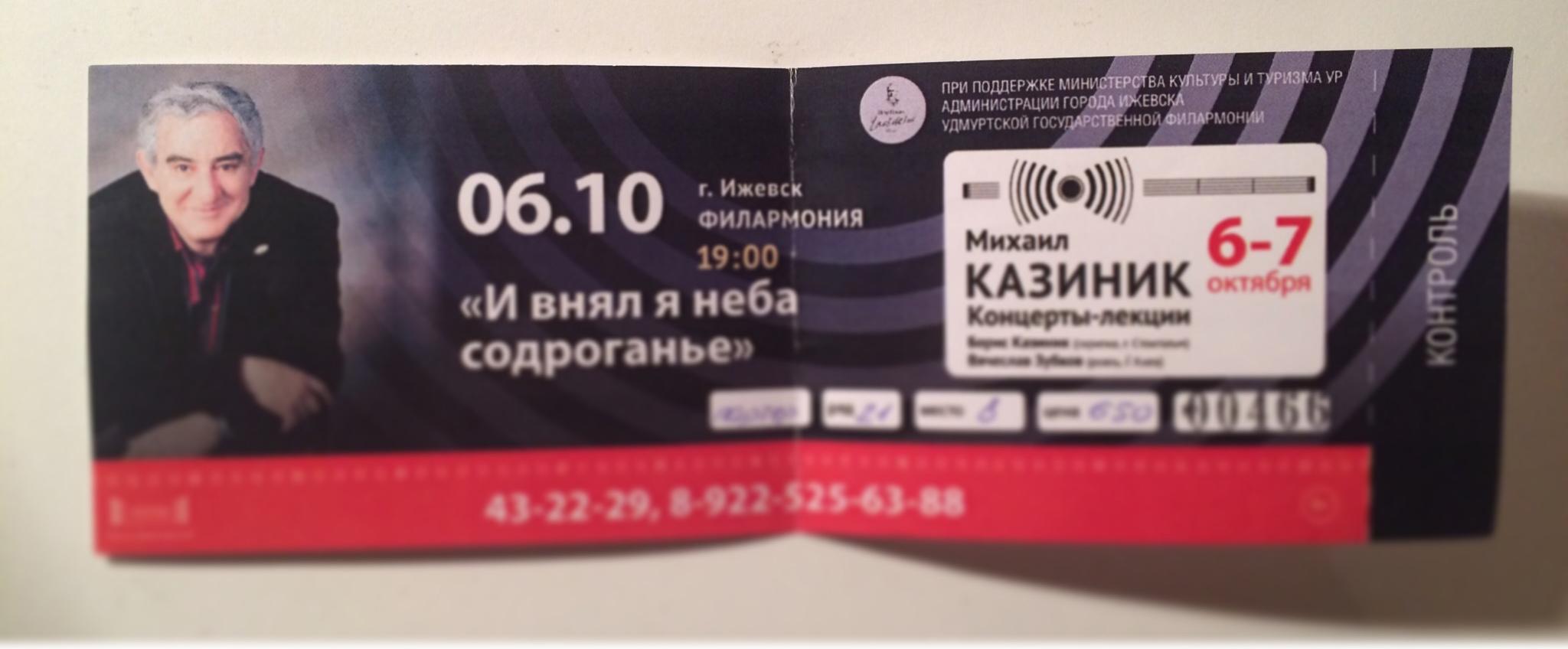 Фото: билет на концерт М.Казиник