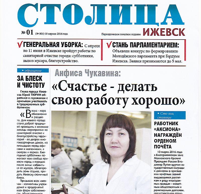 """Вот так предположительно будет выглядеть обложка первого номера новой муниципальной газеты """"Столица Ижевск"""""""
