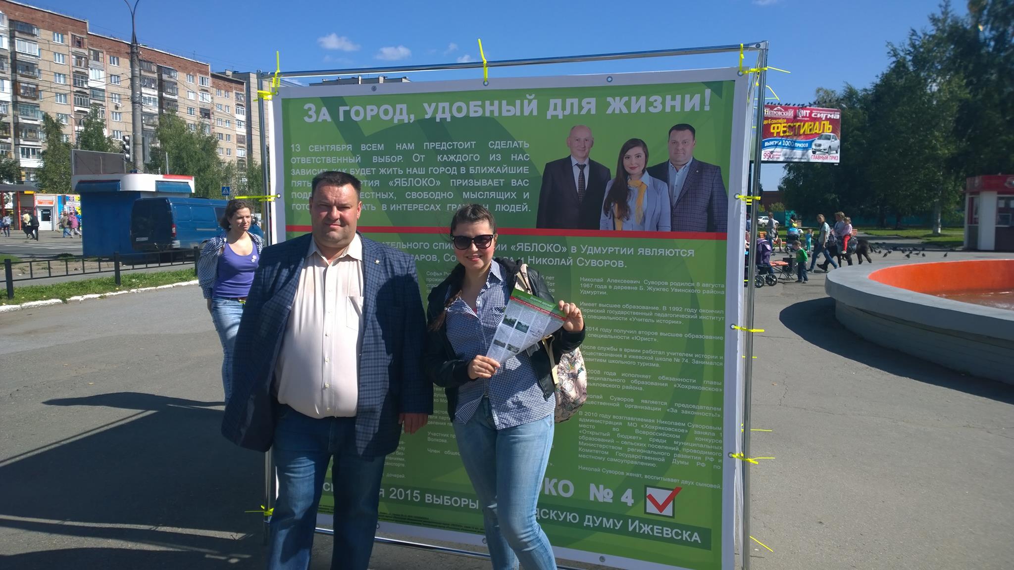 Предвыборный куб «Яблока» в Ижевске в августе. Фото: facebook.com