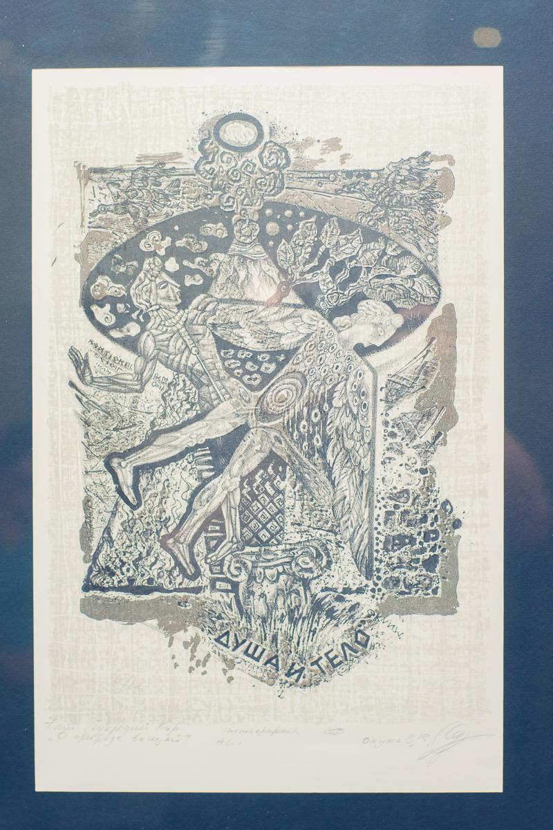 Иллюстрация Виталия Окуня к трактату Лукреция. Фото Руслана Хисамутдинова