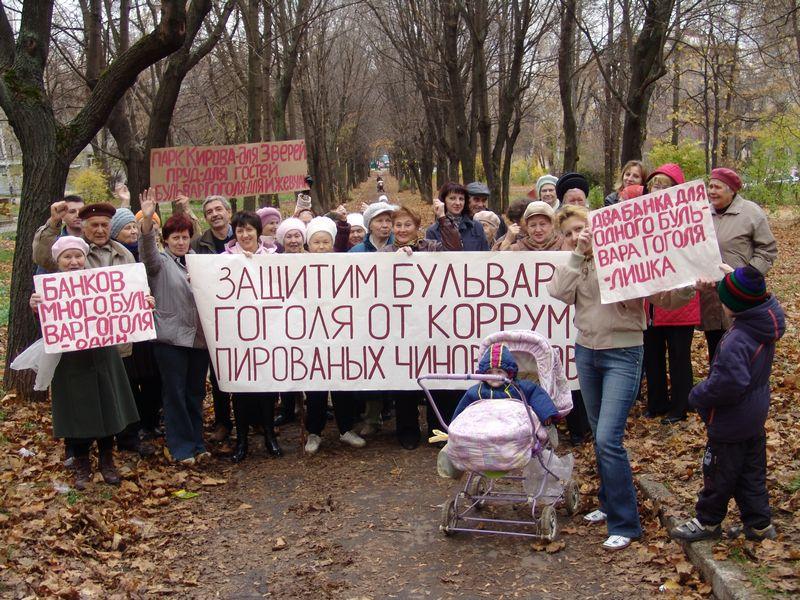 Борьбу за бульвар Гоголя жители окрестных домов начали ещё в 2008 году. Фото: архив газеты «День»