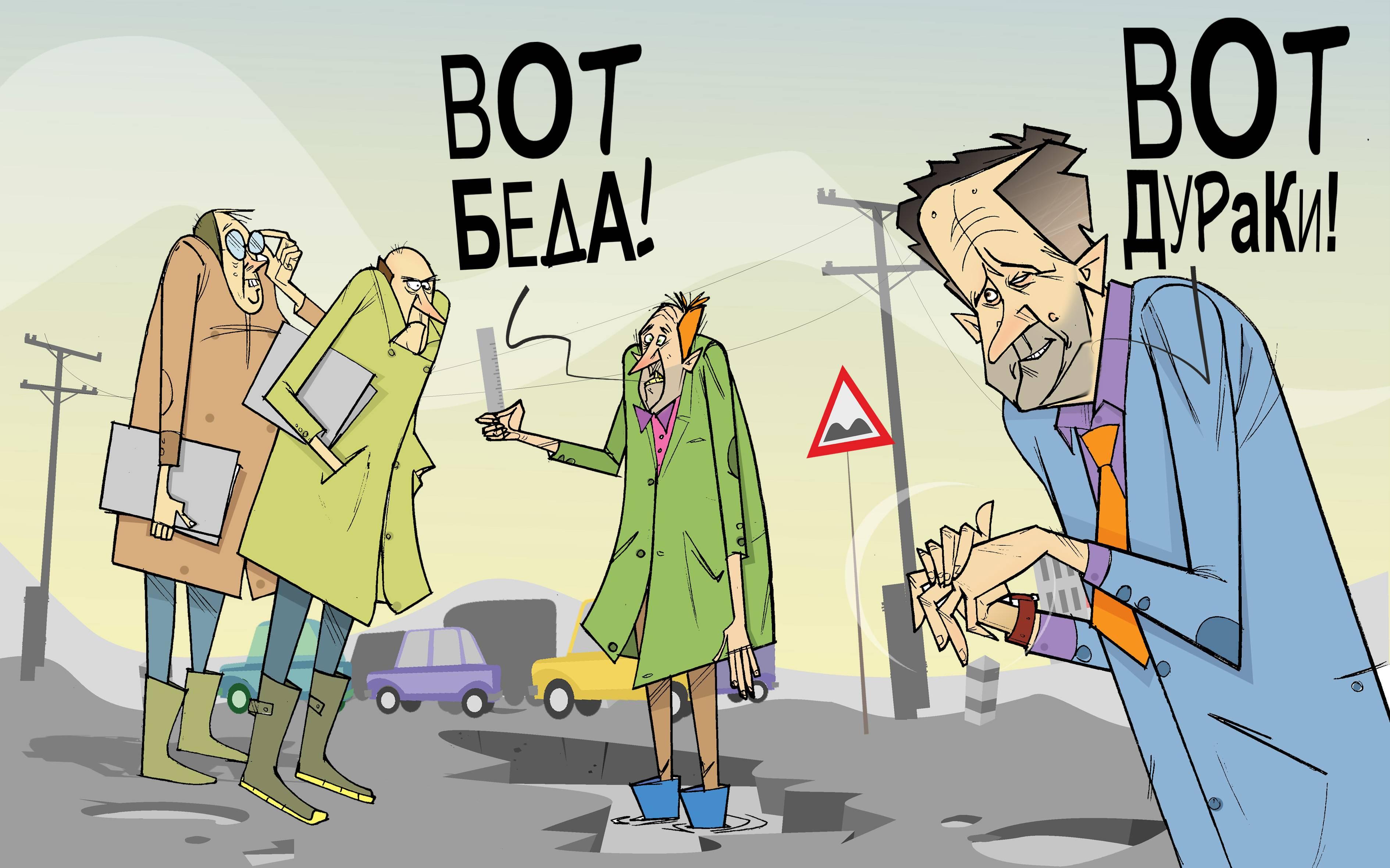"""Дураки и дороги. Две беды #ПрезидентУР #Волков #дороги © Газета """"День"""" 2013"""
