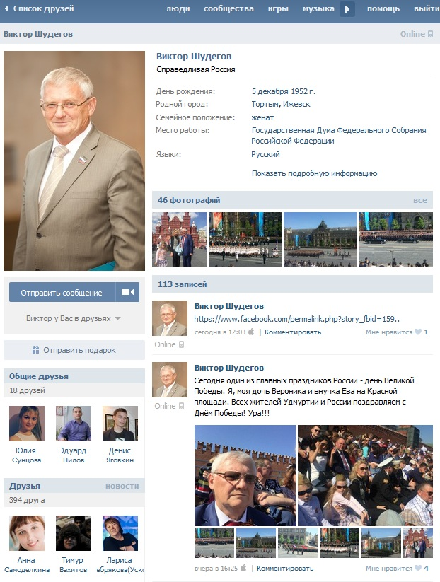 Страница Виктора Шудегова в «ВКонтакте»