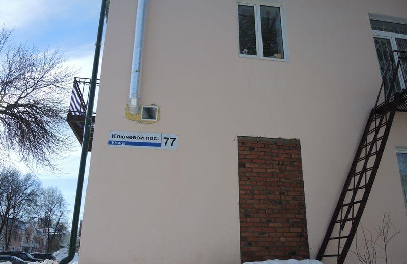 Ремонт здания на ул. Ключевой поселок, д. 77  дорого обошёлся казне. Фото: «ДЕНЬ.org»