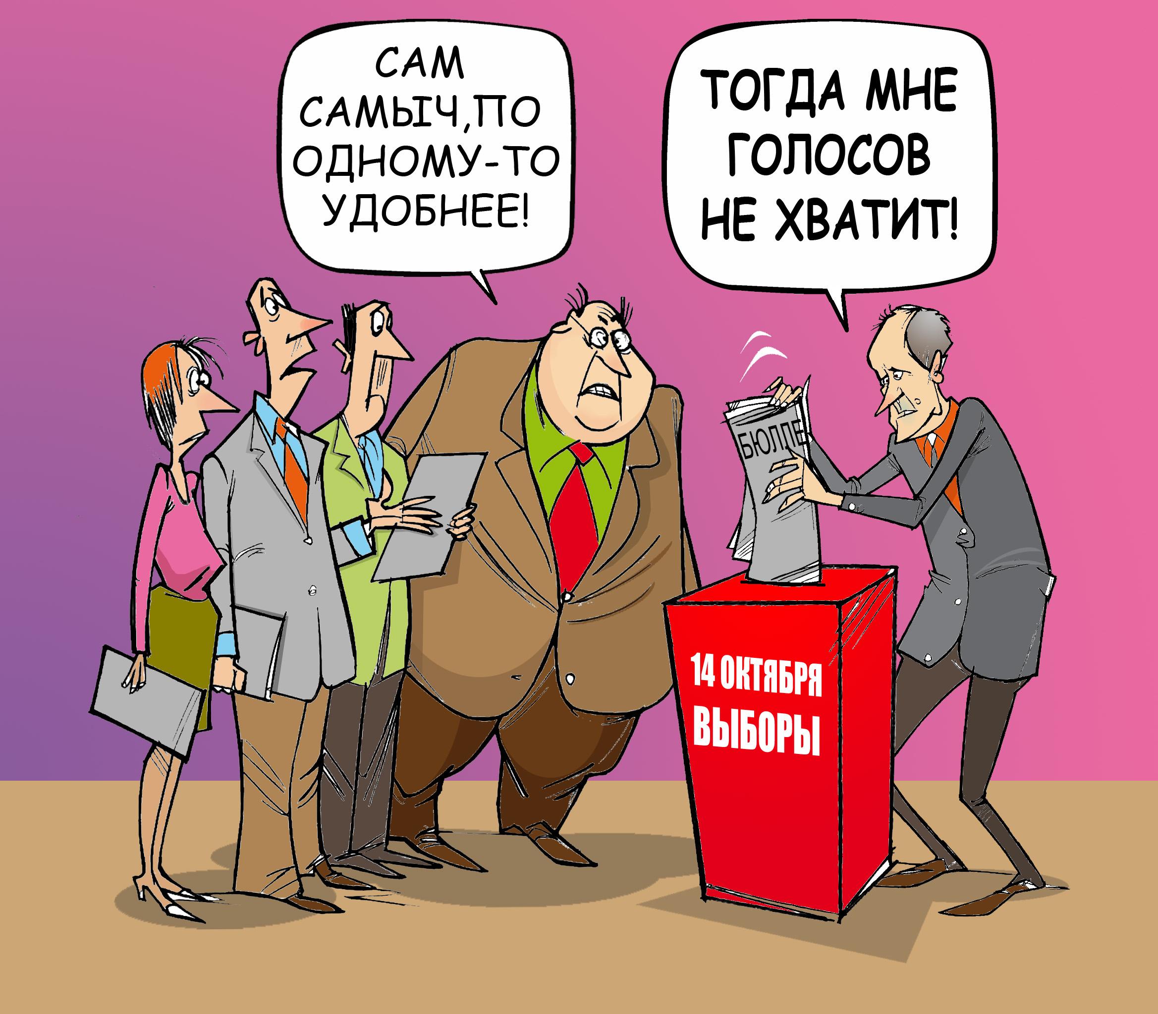 """Как удобней засунуть... #Бюллетень #выборы #президентУР #Волков © Газета """"День"""" 2012"""