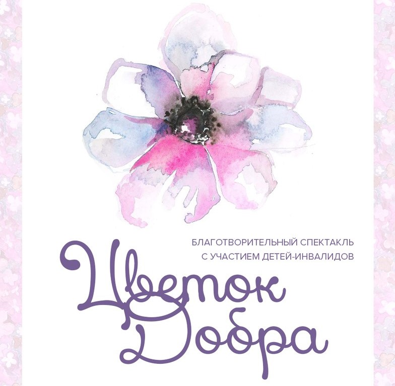 Источник: vk.com/flower_dobro18