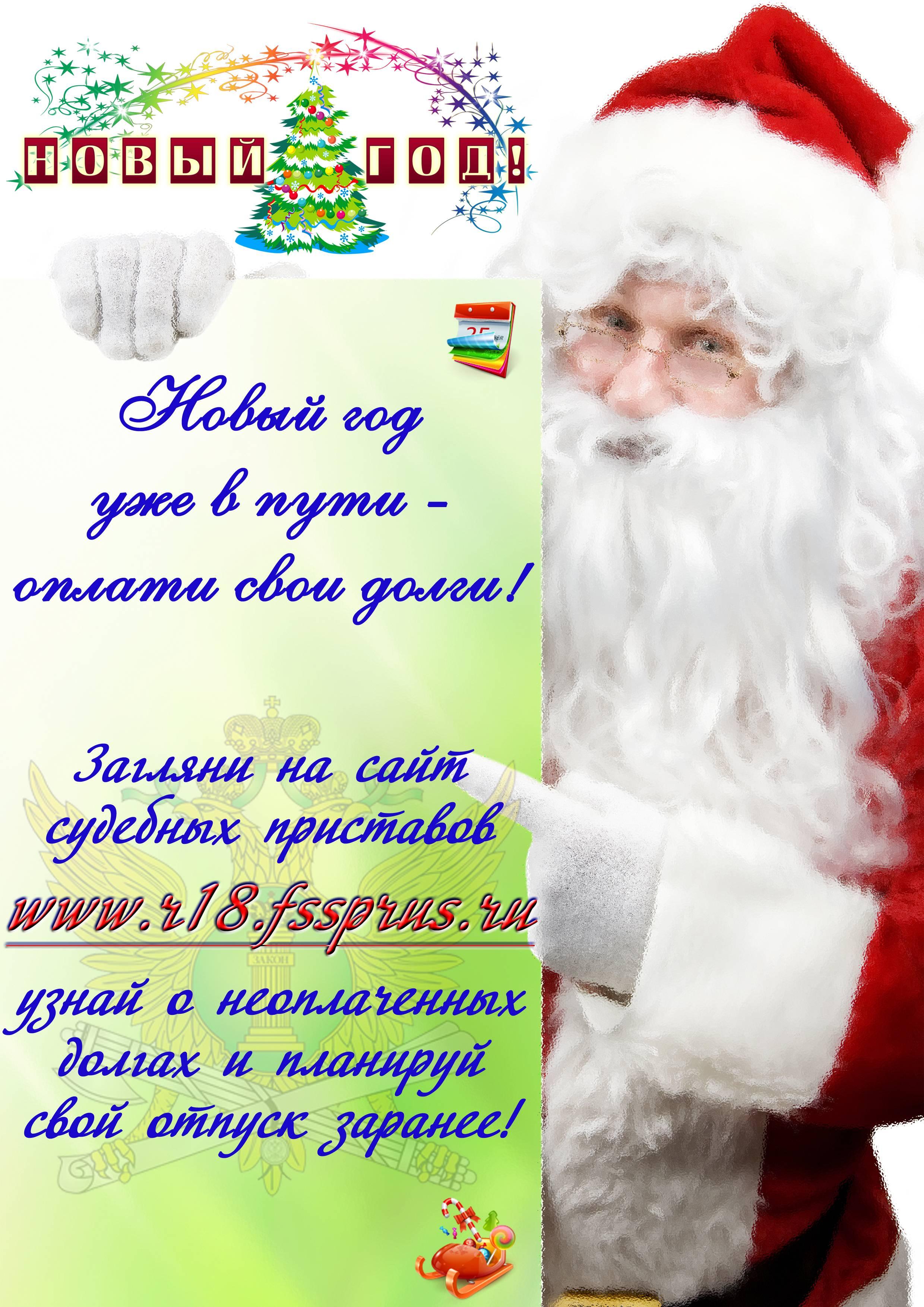 Новогоднее поздравление от УФССП РФ по УР