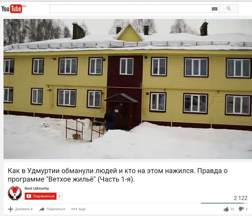 Кадр видеоролика с новым домом, который построен с нарушениями.