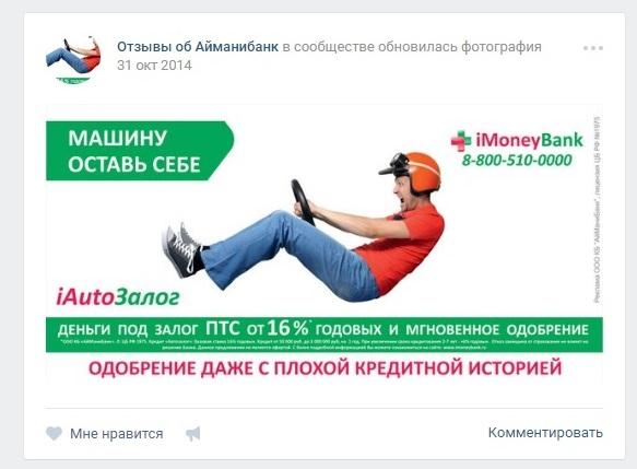 Судя по рекламе, политика банка в области оценки рисков была весьма лояльной. Видимо, это и подкосило. Фото со страницы, посвященной «АйМаниБанку» в социальной сети «ВКонтакте».
