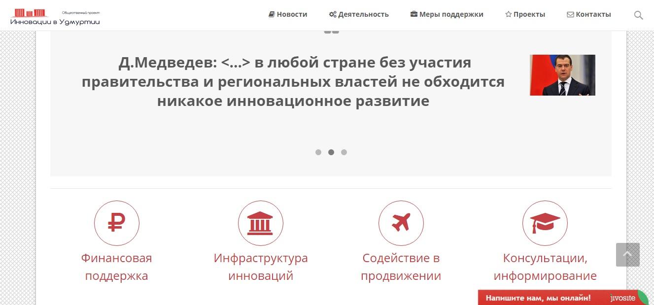 Скриншот с сайта по инновациям innovudm.ru
