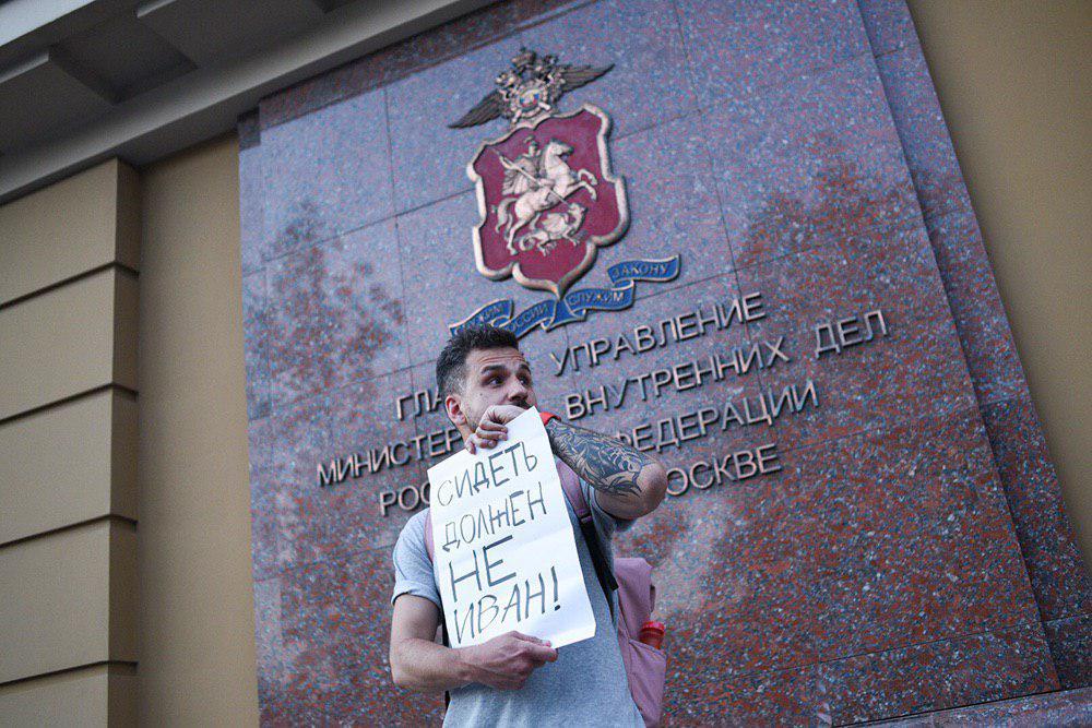 Пикет в поддержку Ивана Голунова. Источник: тг-канал RTVI