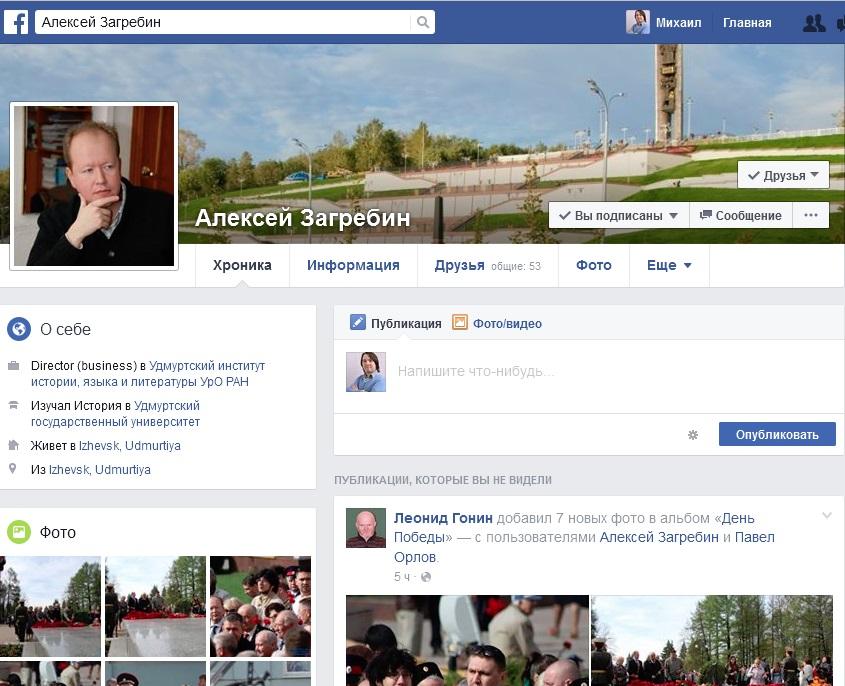 Страница Алексея Загребина в «Фейсбуке»