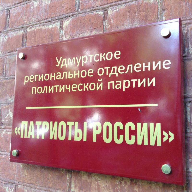 """Фото УРО партия """"Патриоты России"""""""