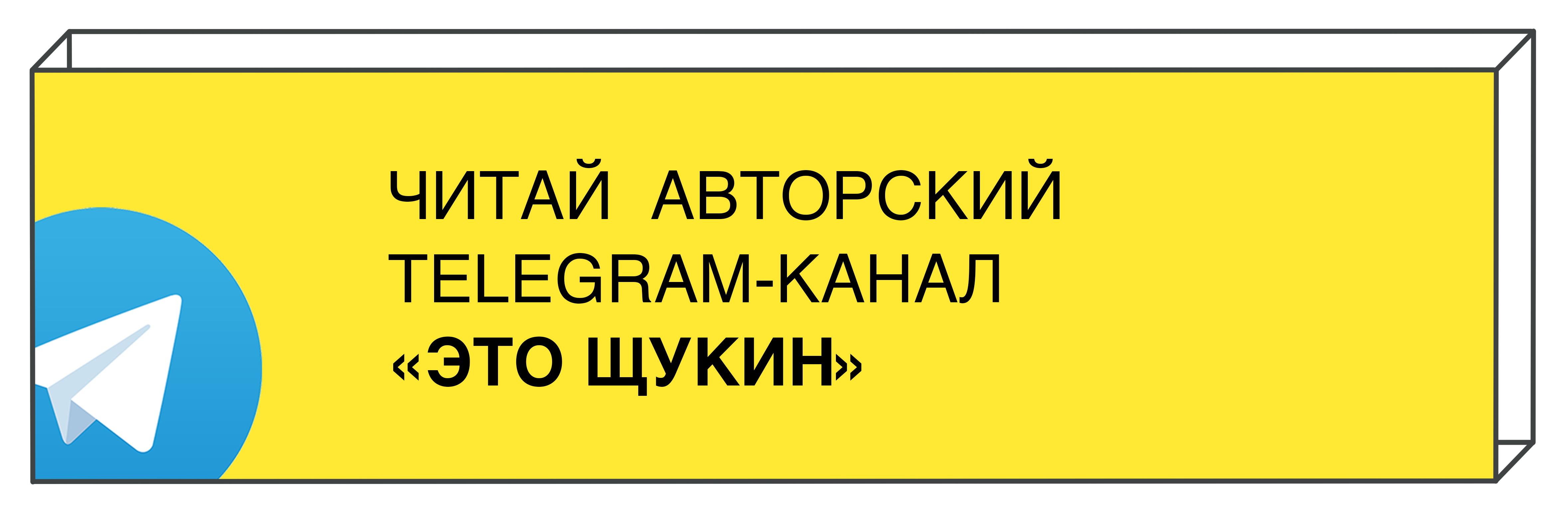 https://tele.click/itsShchukin