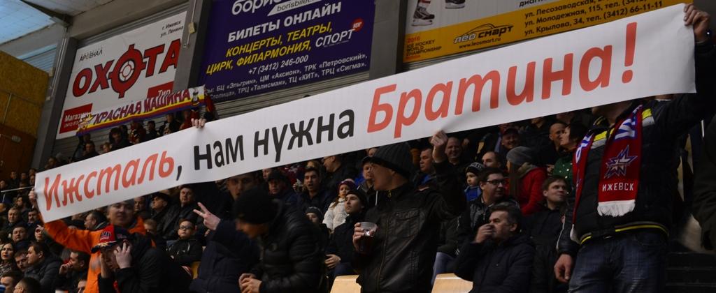 До розыгрыша Кубка Братины «Ижсталь» нынче может и не добраться. Фото: Александр Поскребышев