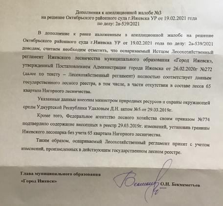 Глава Ижевска Олег Бекмеметьев до конца пытался отстаивать интересы застройщика, но не смог.