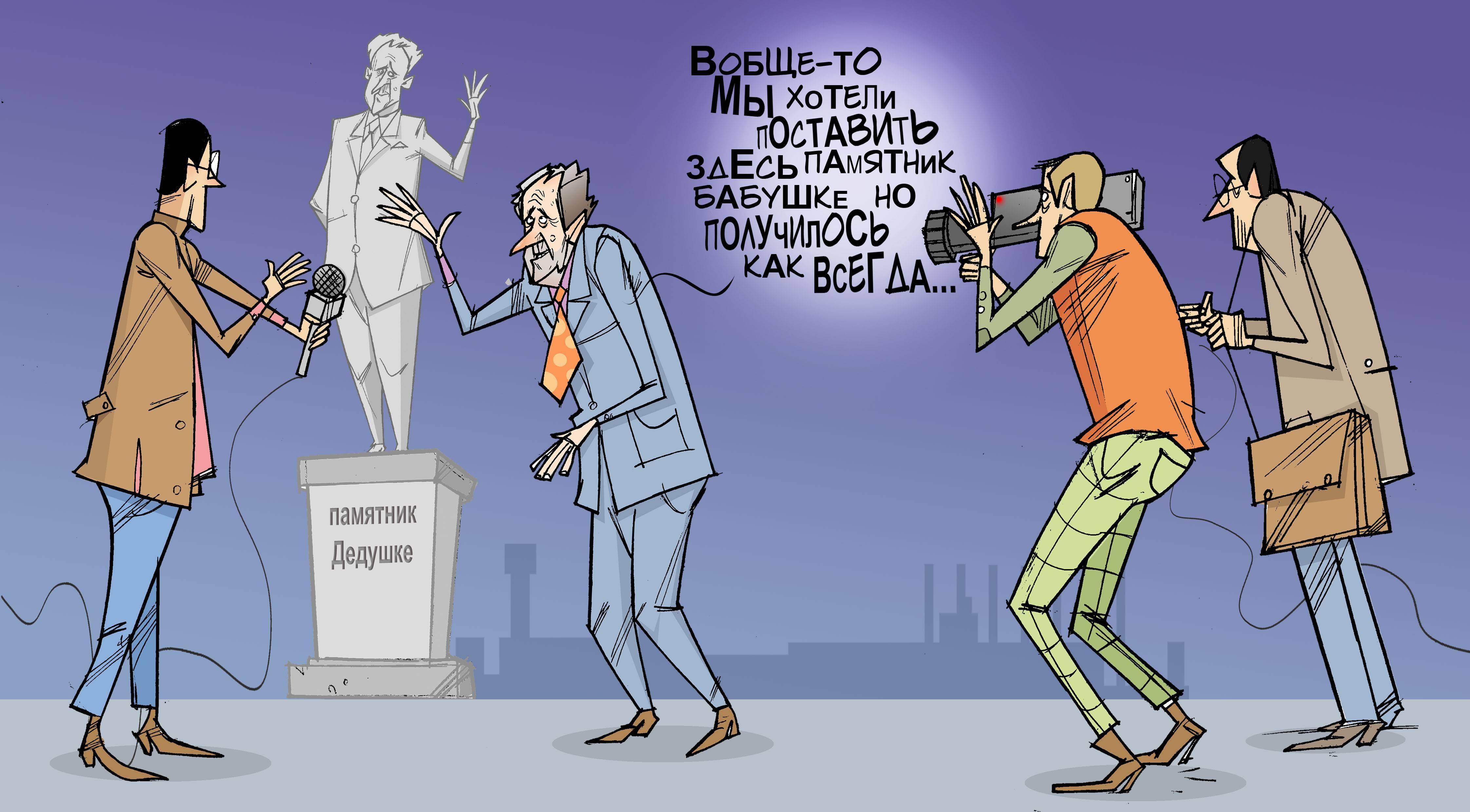 """Памятник дедушке. ПрезидентУР Волков © Газета """"День"""""""