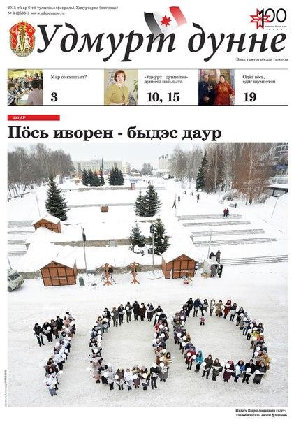 Фото vk.com/udmdunne