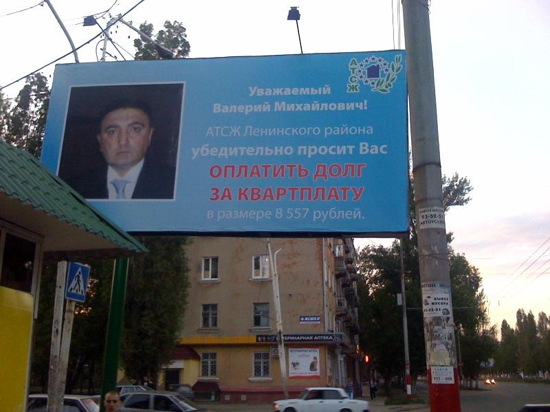 Так «взыскивают» долги по оплате услуг ЖКХ в Самаре. Фото: dalas.ru