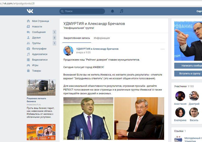 Скан страницы «УДМУРТИЯ и Александр Бречалов»