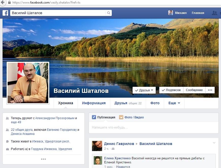 Настоящая страница Василия Шаталова