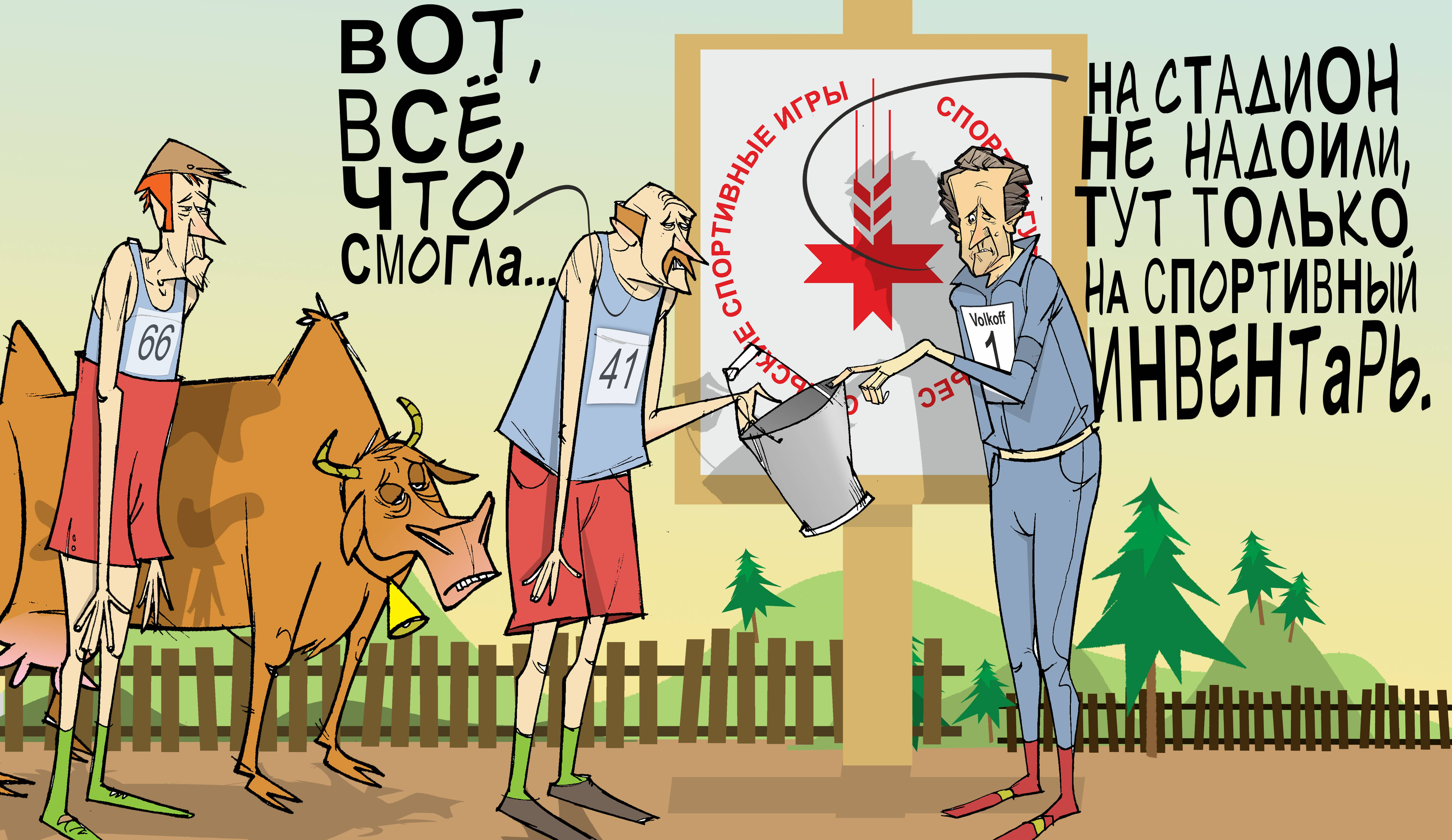 """А сколько корова даёт молока? #ПрезидентУР #Волков © Газета """"День"""" 2013"""