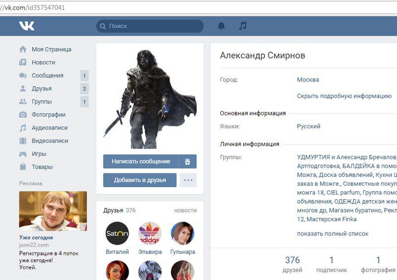 Скан фейковой страницы в «ВКонтакте» администратора группы Александра Смирнова