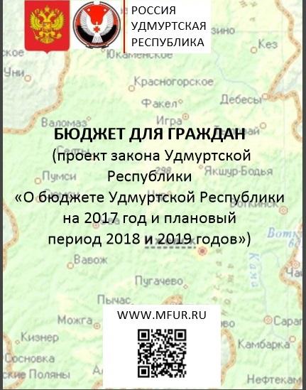 Брошюру «Бюджет для граждан» можно найти на сайте Минфина УР или Госсовета УР. Фото: c сайта udmgossovet.ru