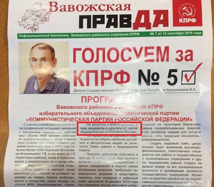 Фрагмент информационного бюллетеня КПРФ. Фото: © «ДЕНЬ.org»