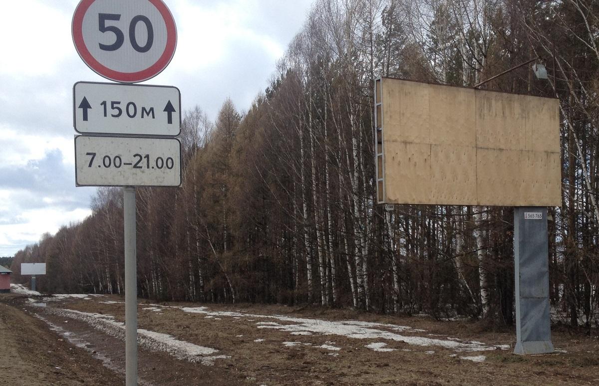 Проезжая дальше по дороге от аэропорта в город, следом за щитом с рекламой «Единой России» можно увидеть вот такие «белые пятна». Нечего нам больше сказать гостям? Фото: © «ДЕНЬ.org»