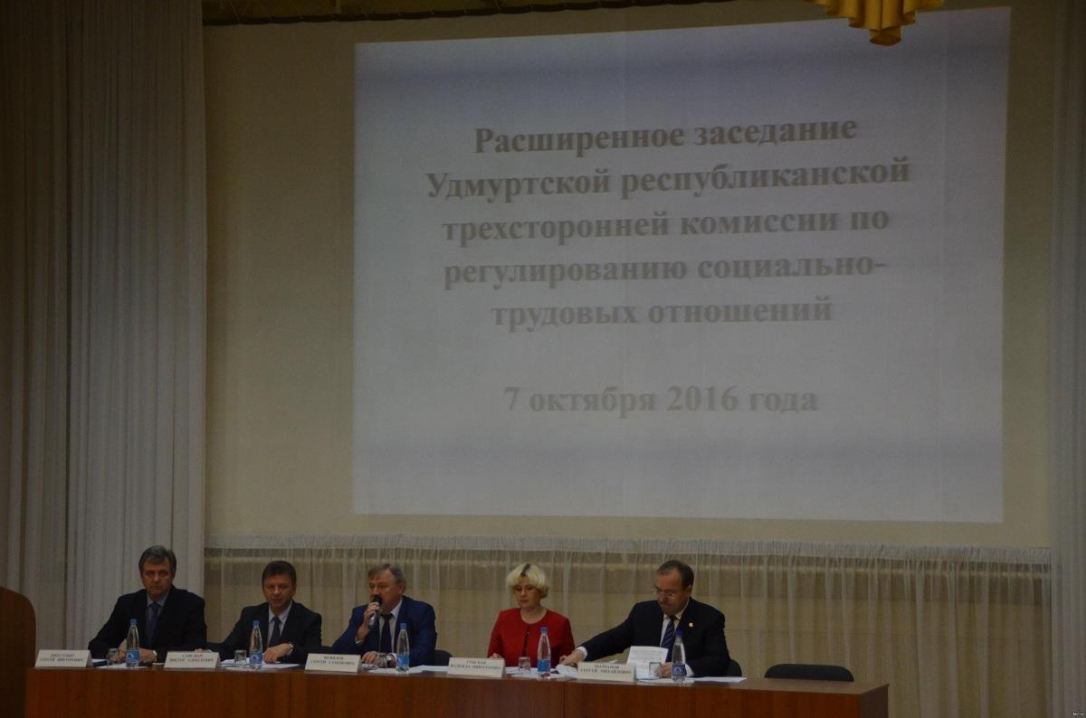 Заседает трехсторонняя комиссия. Фото: fpur.ru