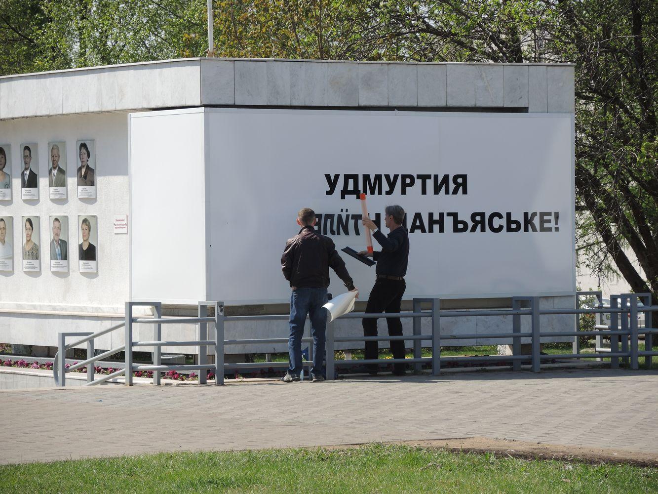 """Корреспондент """"День.org"""" застала момент смены надписей. Фото ©День.org"""