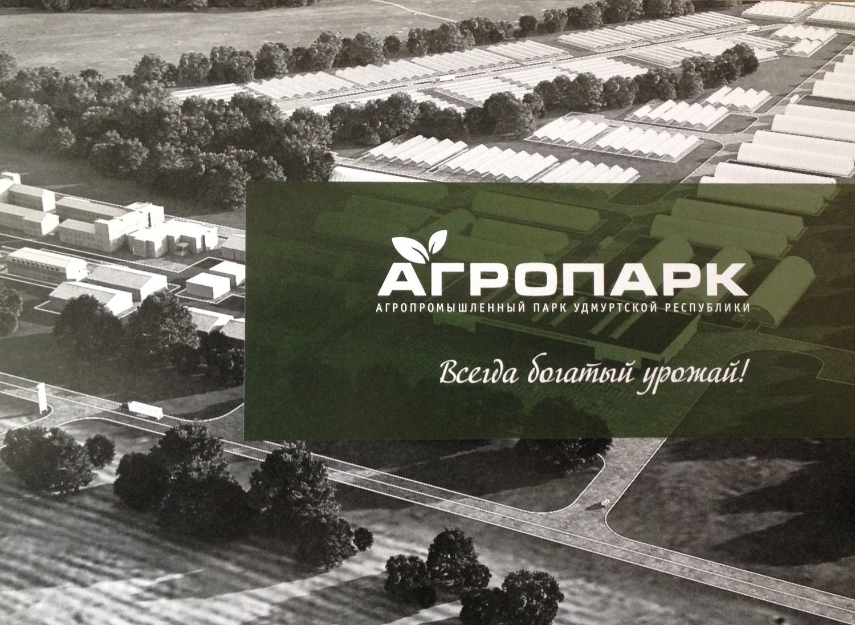 "Фото: предоставлено администрацией ""Агропарка"" УР"