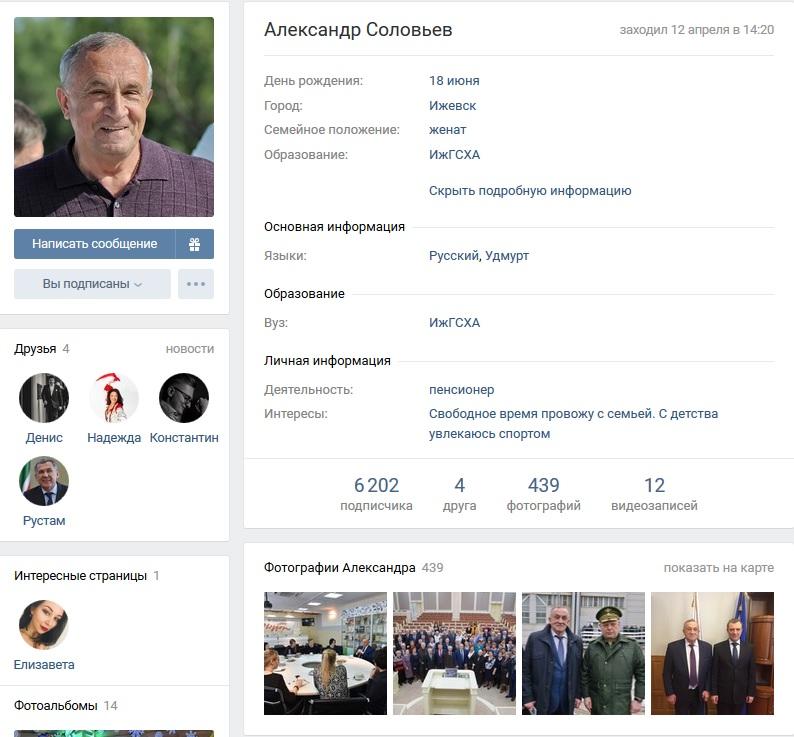 Скриншот страницы Александра Соловьева