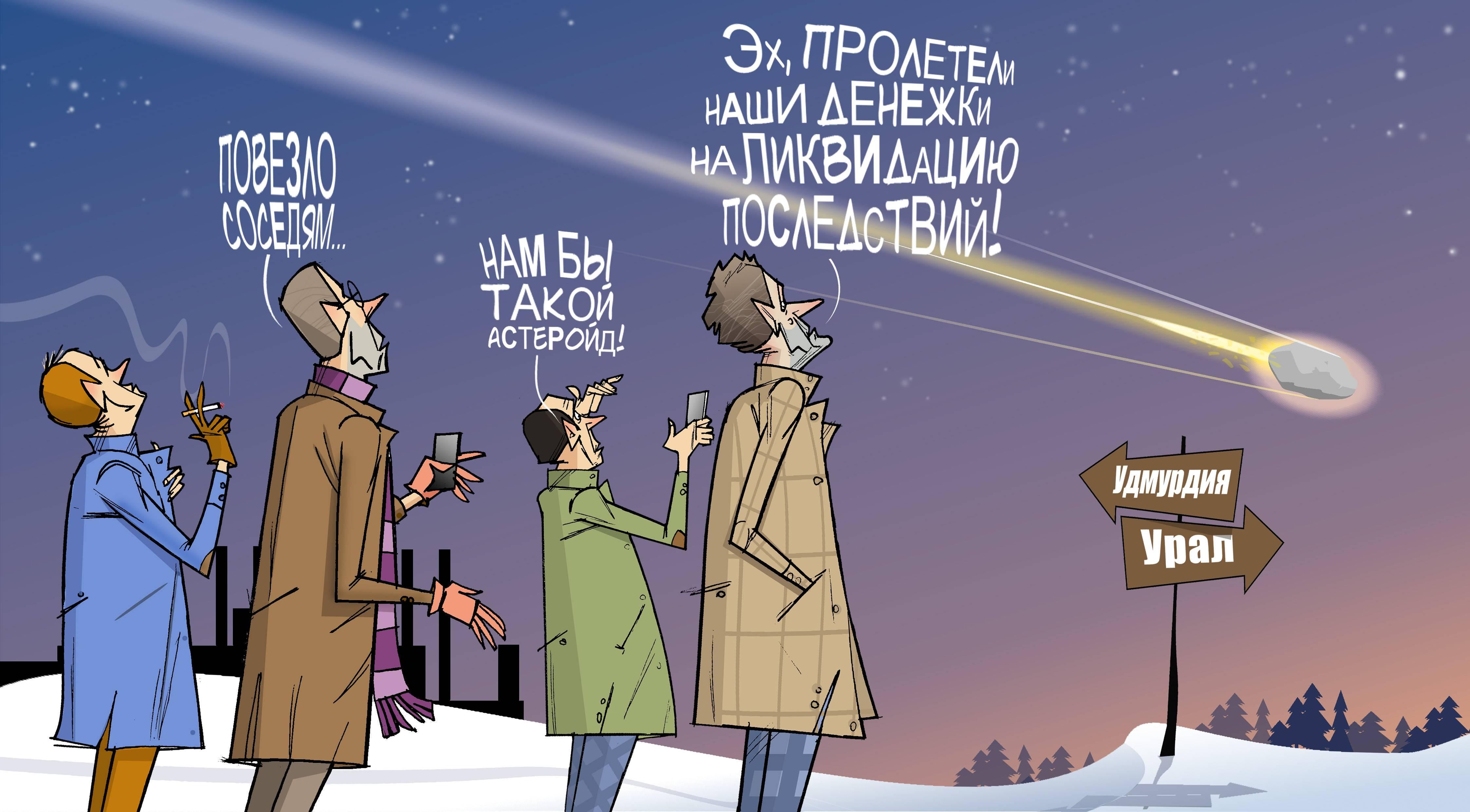 """#ЧелябинскийМетеорит. Пролетели наши денежки. #Удмуртия #ПрезидентУР #Волков © Газета """"День"""" 2013"""