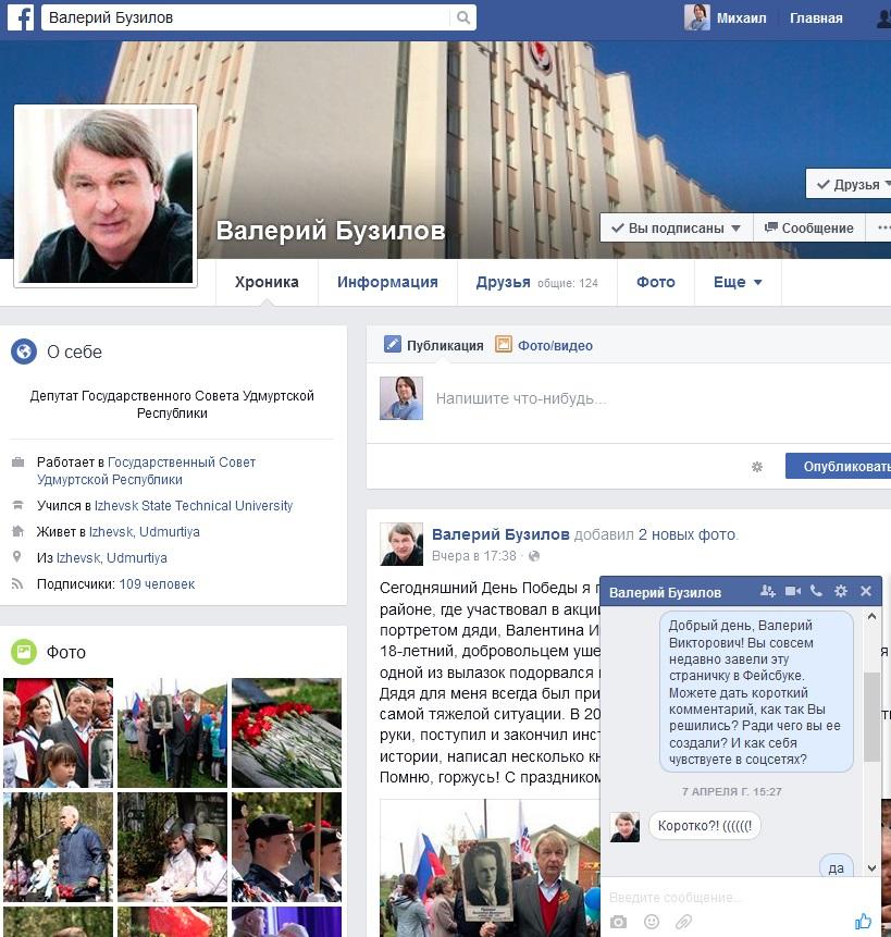 Страница Валерия Бузилова в «Фейсбуке»