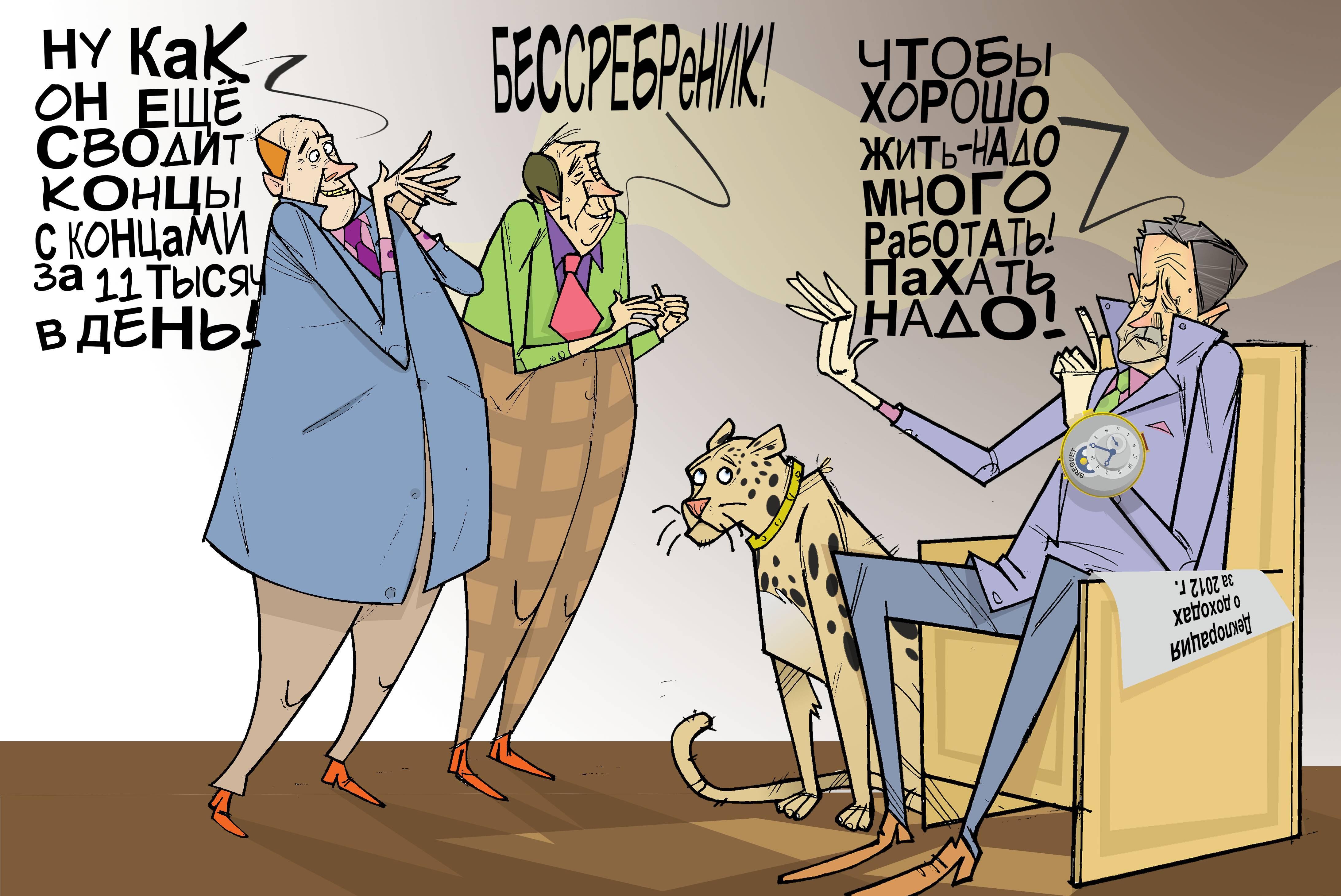 """Чтобы хорошо жить надо много работать? #Декларация о доходах #ПрезидентУР #Волков © Газета """"День"""" 2013"""
