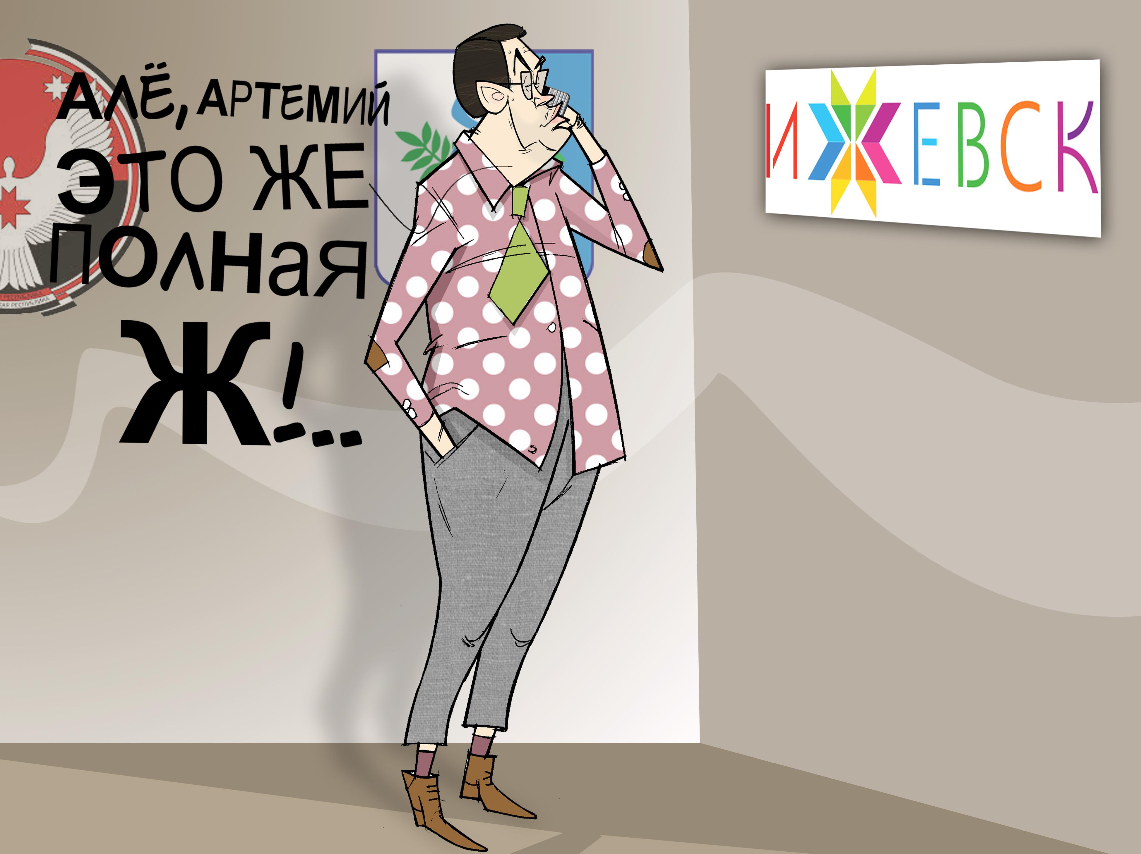 """Полная Ж. #Ижевск #СитиМенеджер #Агашин © Газета """"День"""" 2014"""