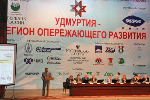 """""""Удмуртия - регион опережающего развития"""" - это фото сделано еще в 2008 году, опять выдали желаемое за действительное. Фото: pfo.ru"""