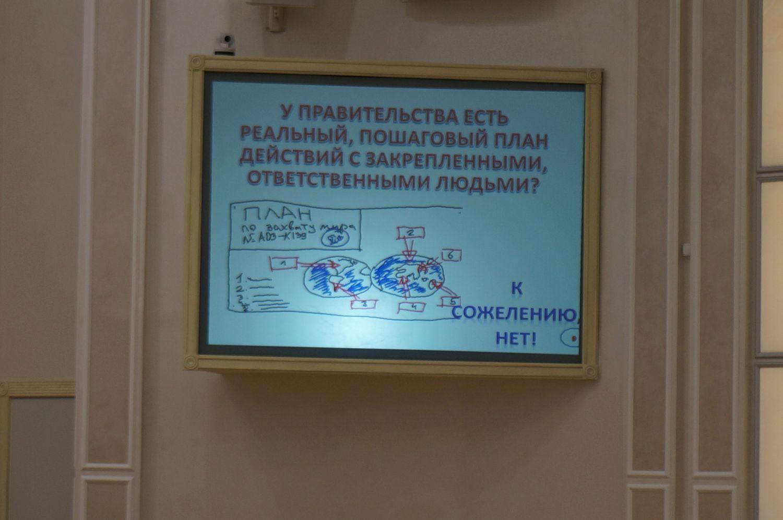 Один из слайдов, показанных на сессии Госсовета УР депутатом Юрием Бычковым. Фото ©День.org